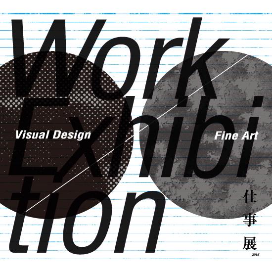 2016work_exhibition4